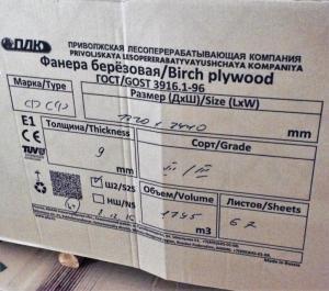 Фанера ФСФ 1220х2440 9 мм