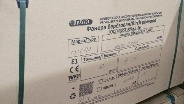 Фанера ФСФ 1220х2440 12 мм