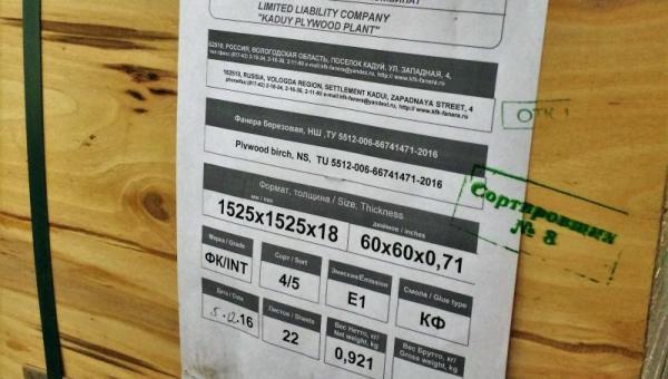 Фанера ФК 1525х1525 18 мм