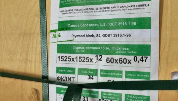 Фанера ФК 1525х1525 12 мм