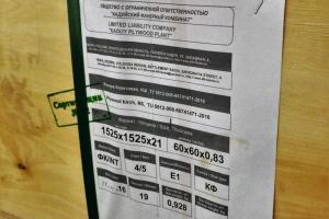 Фанера ФК 1525х1525 21 мм